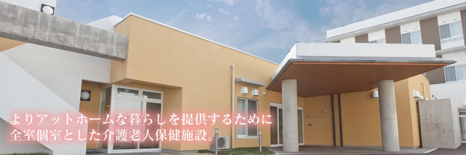 よりアットホームな暮らしを提供するために全室個室とした介護老人保健施設